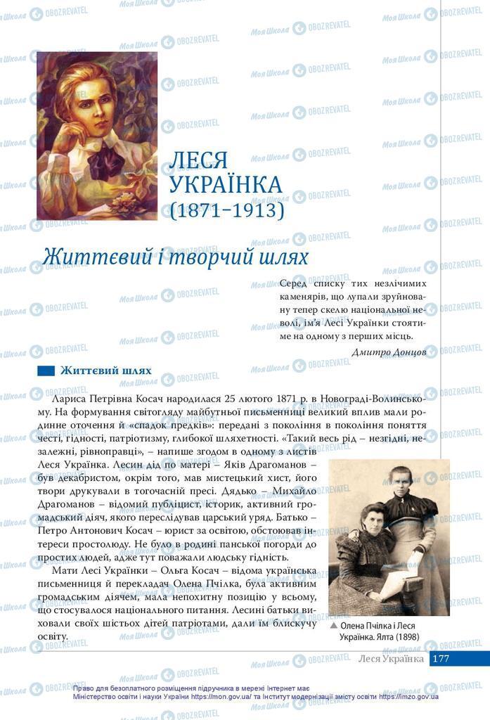 Підручники Українська література 10 клас сторінка  177