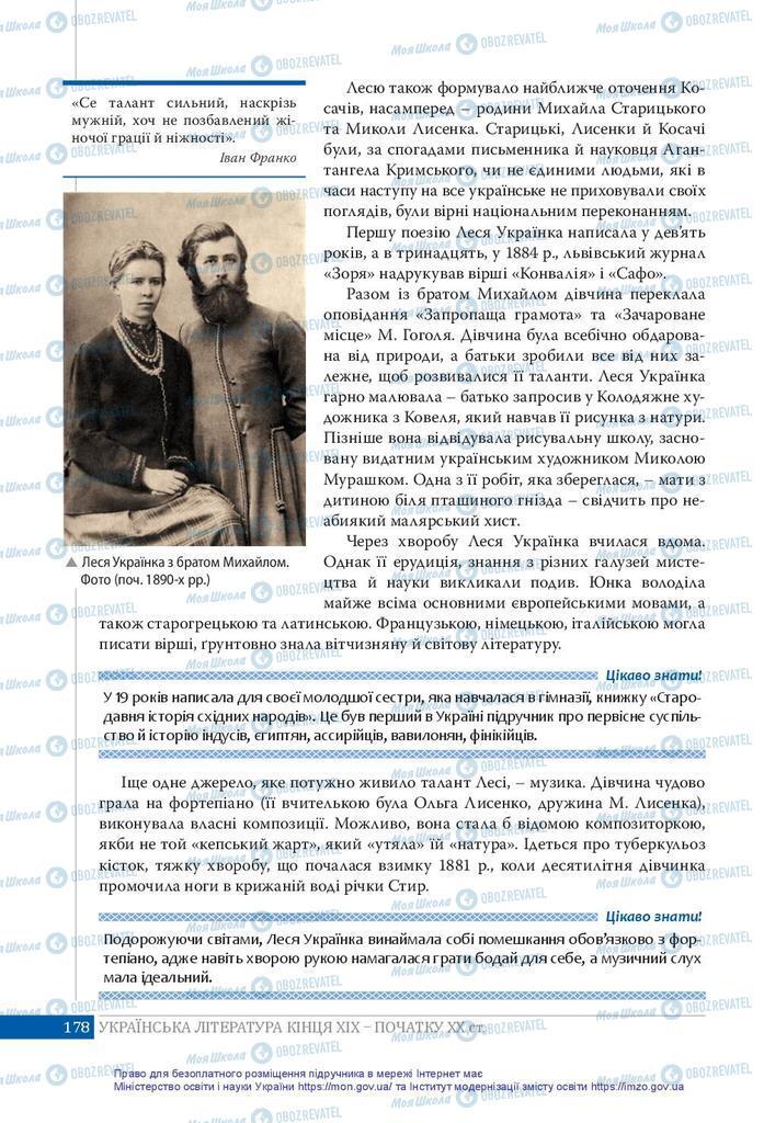 Підручники Українська література 10 клас сторінка  178