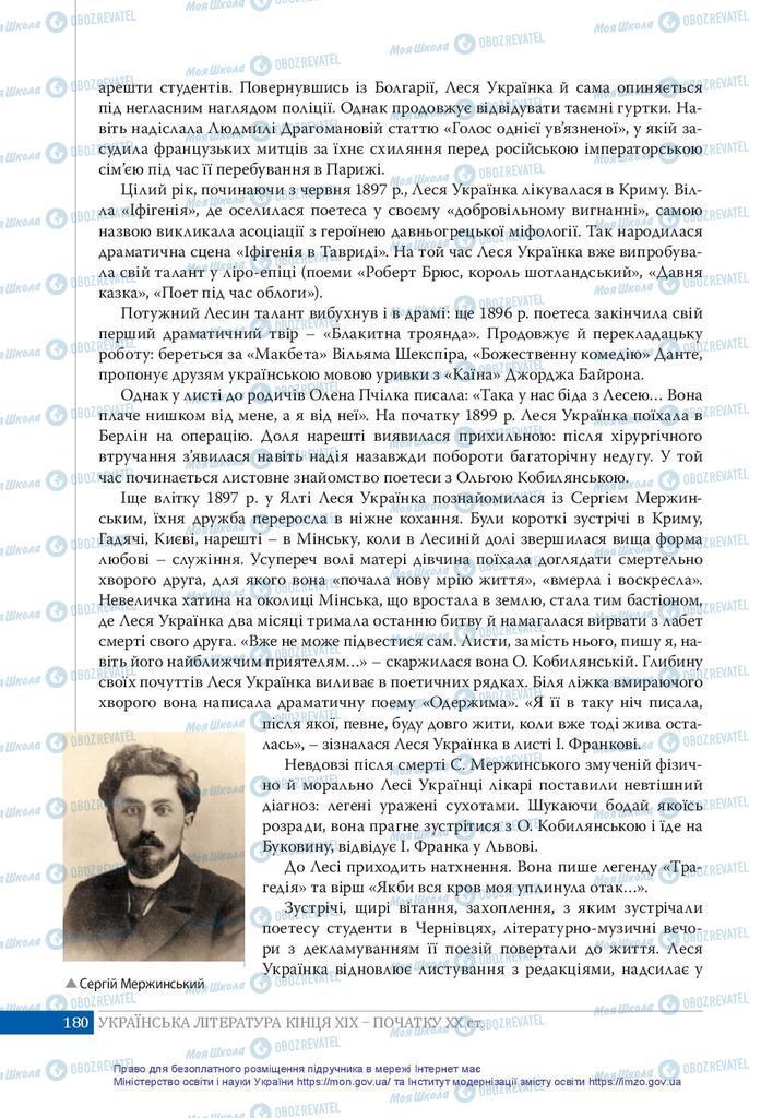 Підручники Українська література 10 клас сторінка 180