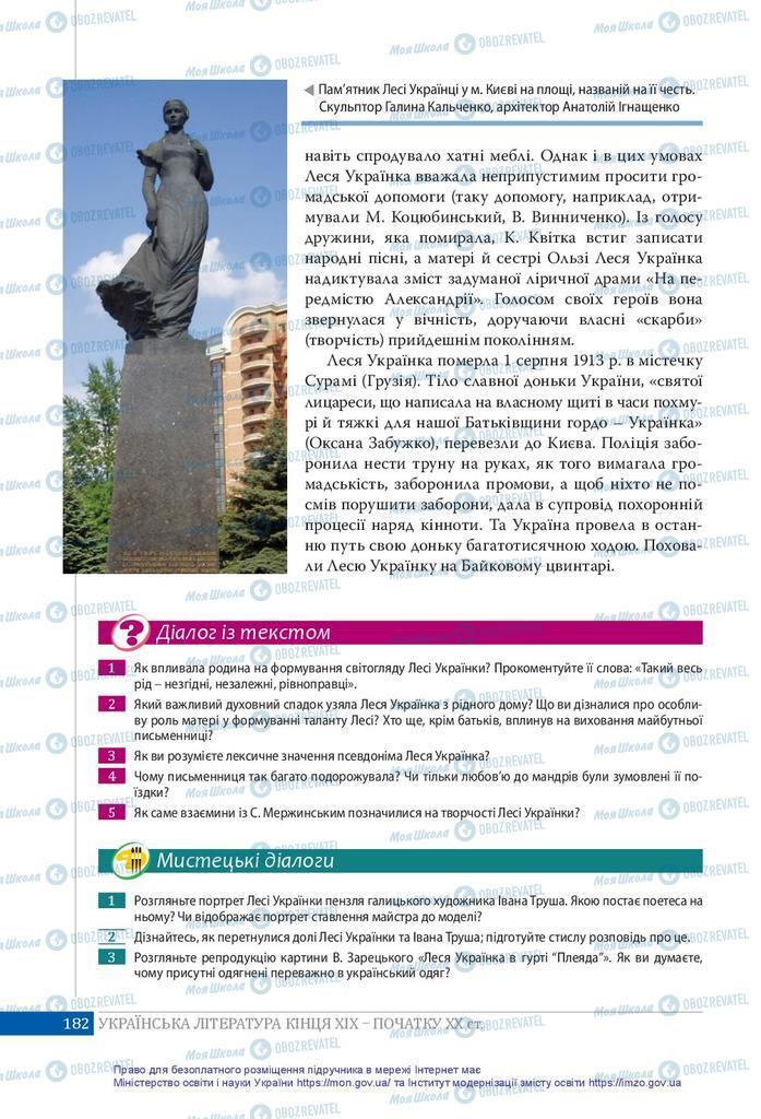 Підручники Українська література 10 клас сторінка 182