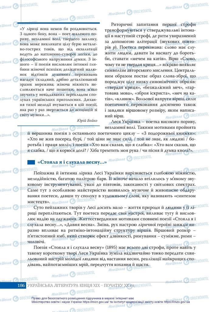 Учебники Укр лит 10 класс страница 186