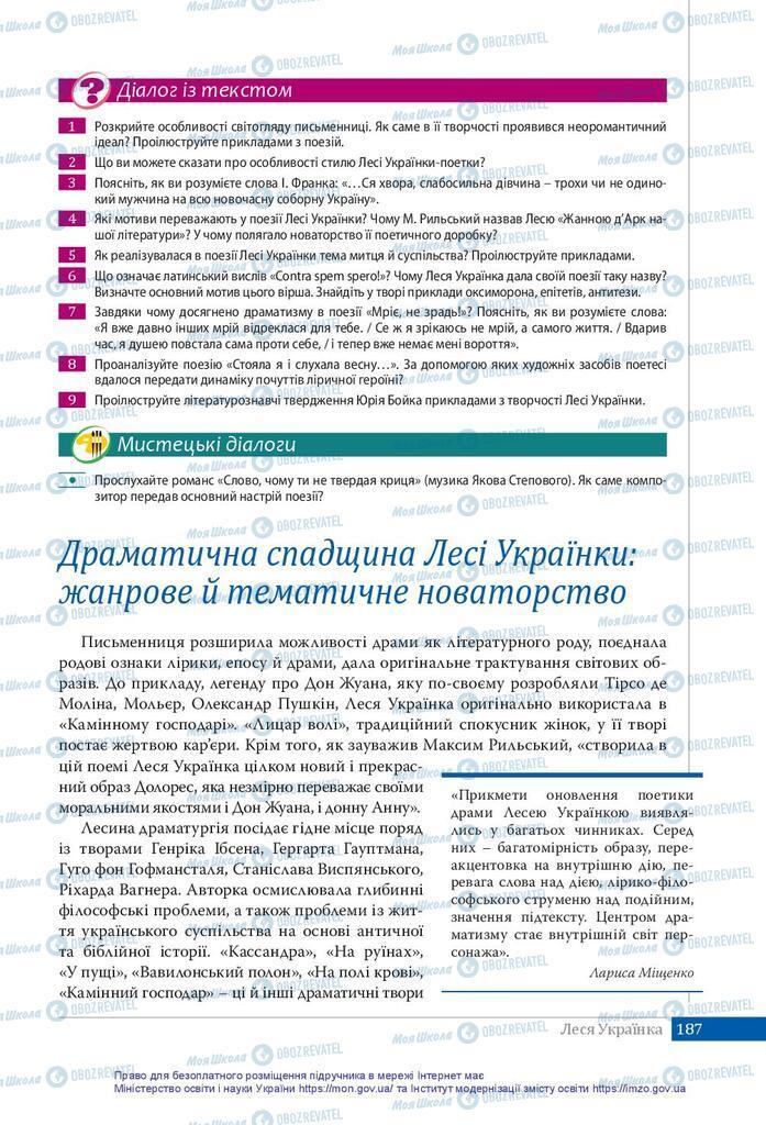 Підручники Українська література 10 клас сторінка 187