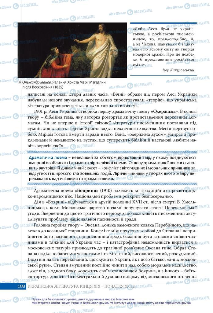 Підручники Українська література 10 клас сторінка 188
