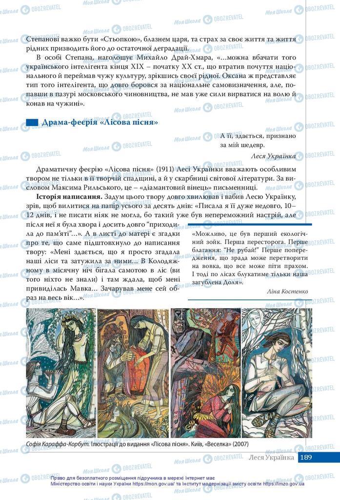 Учебники Укр лит 10 класс страница 189