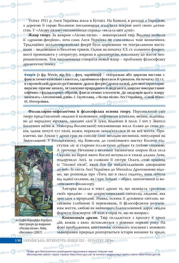 Підручники Українська література 10 клас сторінка 190