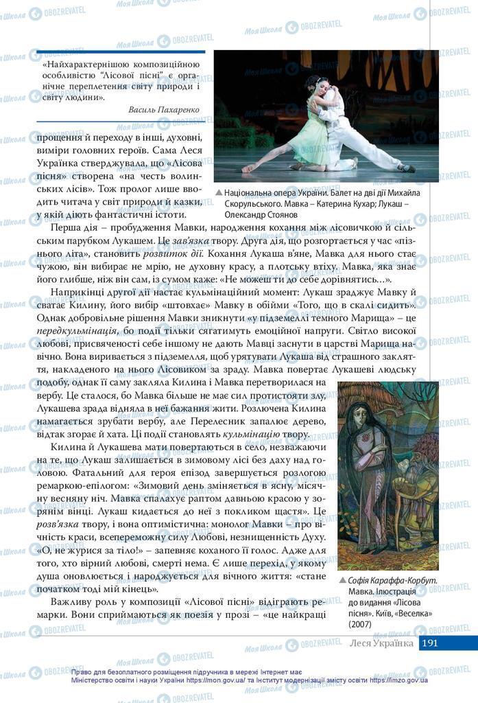 Підручники Українська література 10 клас сторінка 191