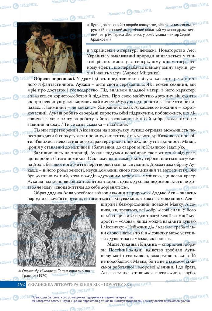 Учебники Укр лит 10 класс страница 192