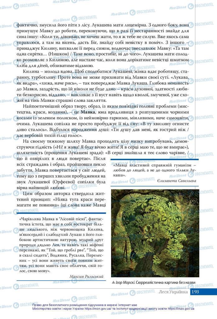 Підручники Українська література 10 клас сторінка 193