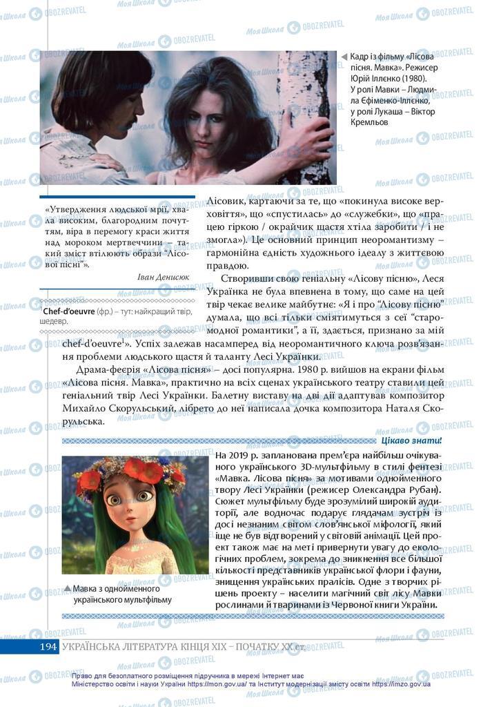 Підручники Українська література 10 клас сторінка 194