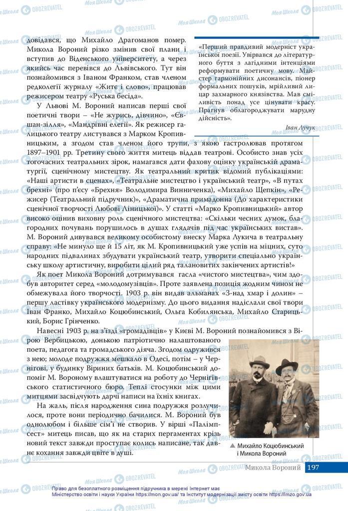 Підручники Українська література 10 клас сторінка  197