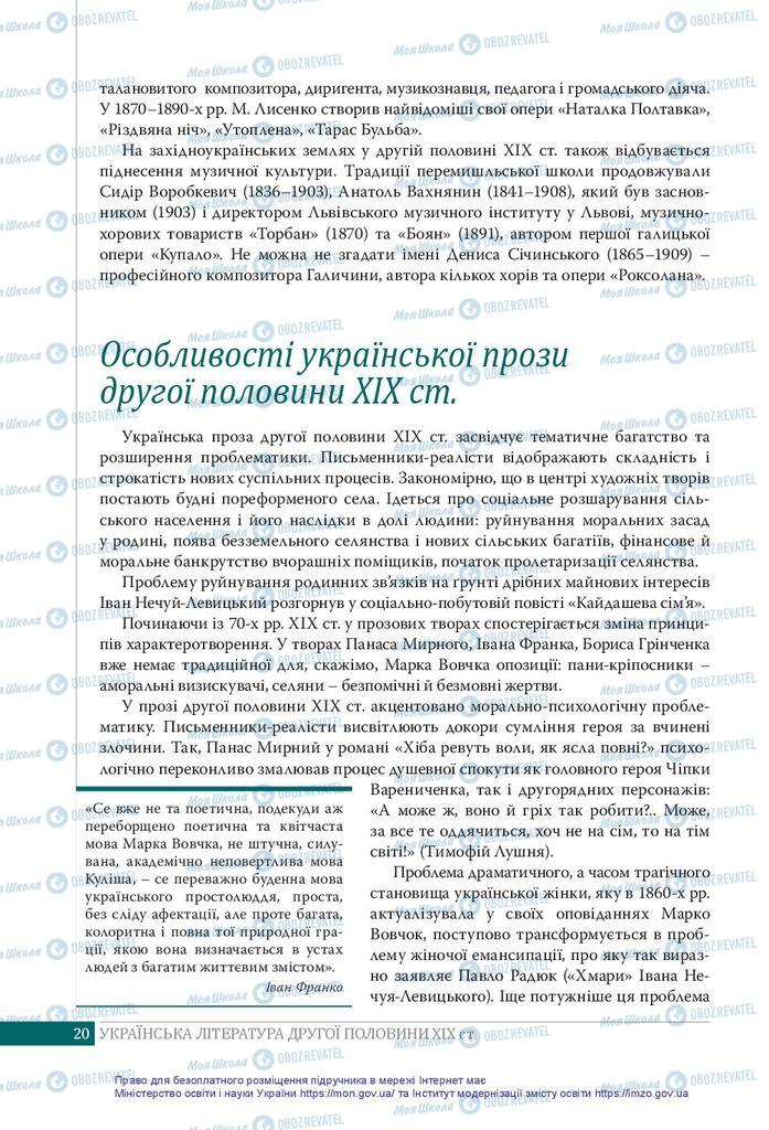 Підручники Українська література 10 клас сторінка 20