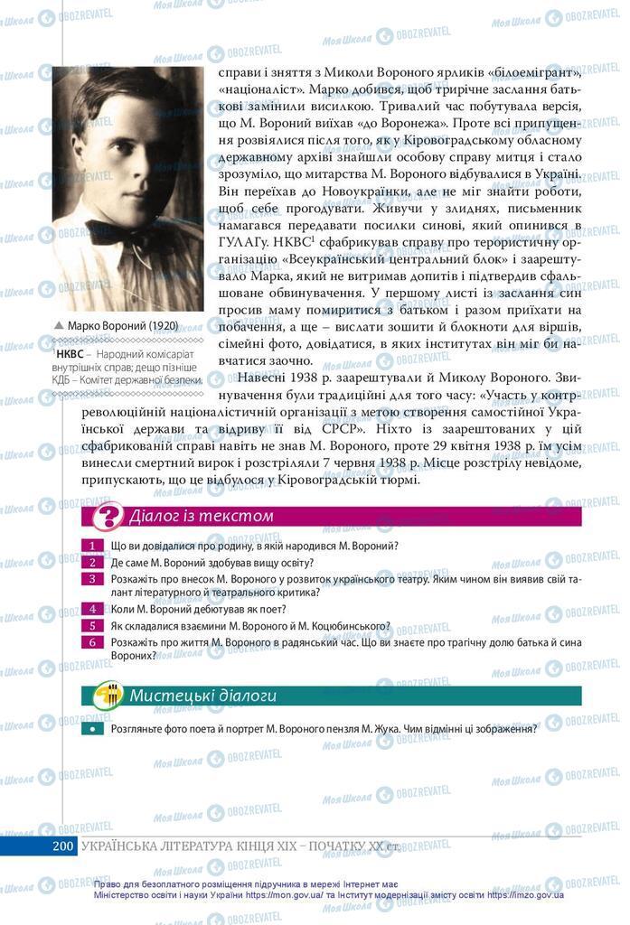 Підручники Українська література 10 клас сторінка 200