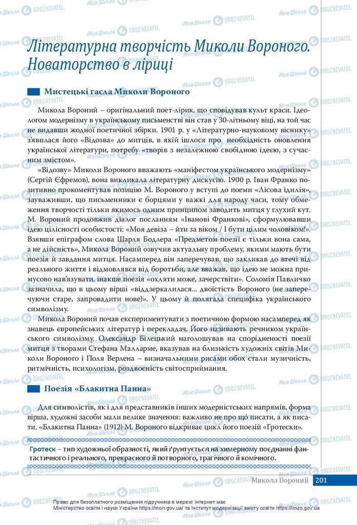 Підручники Українська література 10 клас сторінка 201