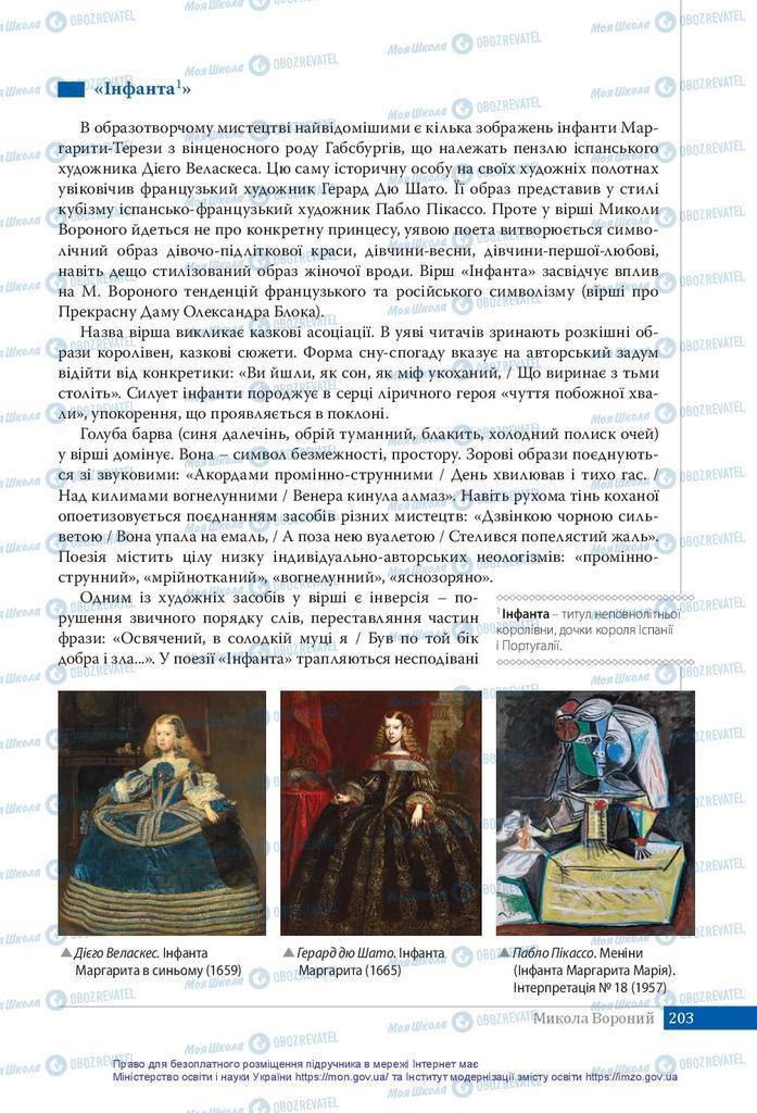 Підручники Українська література 10 клас сторінка 203