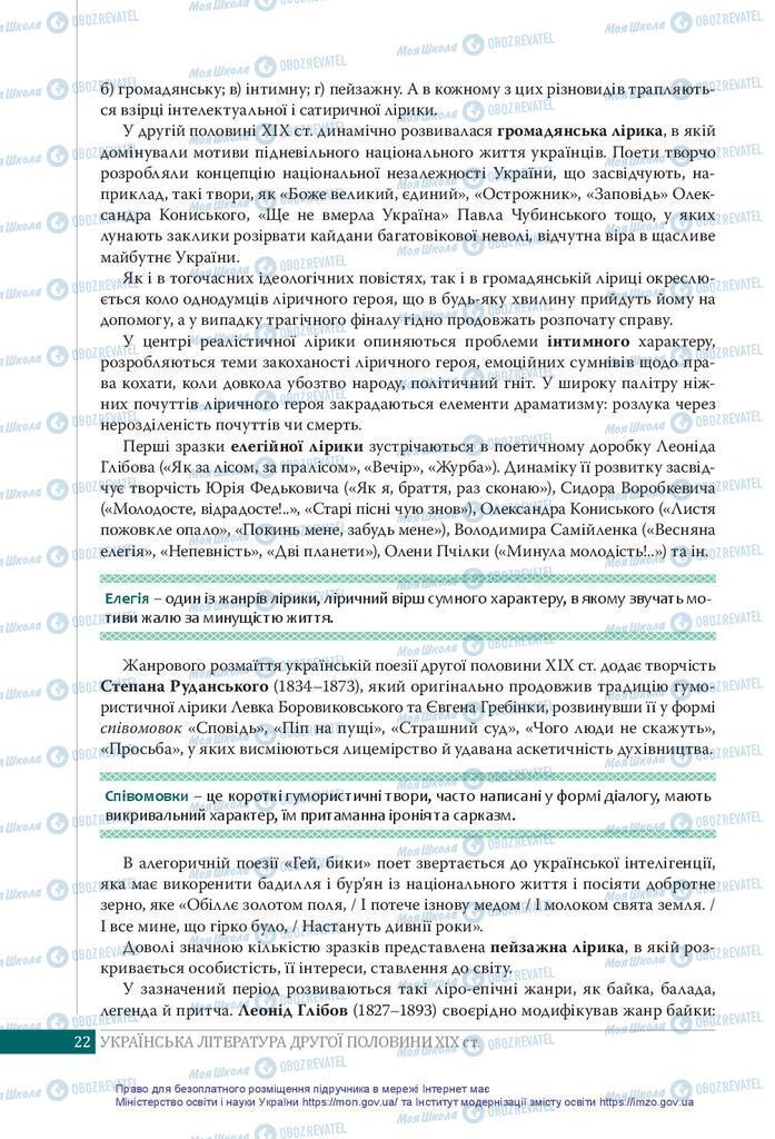 Учебники Укр лит 10 класс страница 22