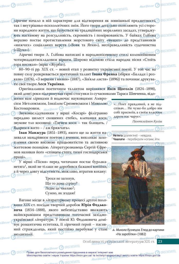 Підручники Українська література 10 клас сторінка 23