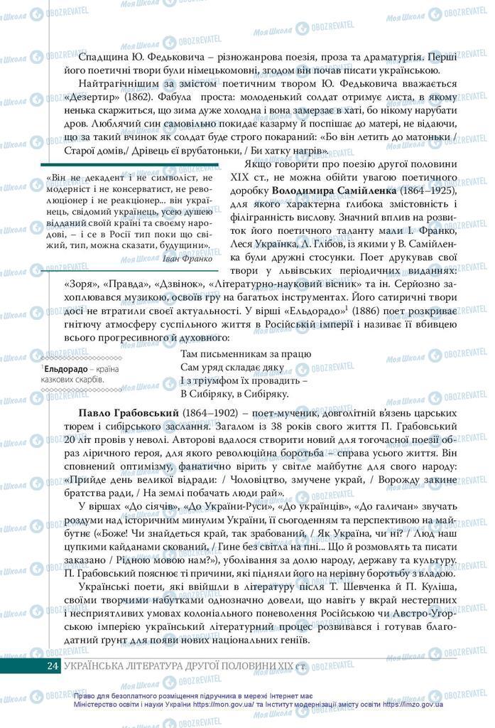 Учебники Укр лит 10 класс страница 24