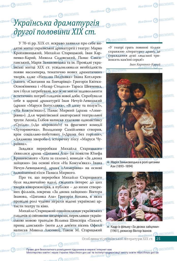 Підручники Українська література 10 клас сторінка 25