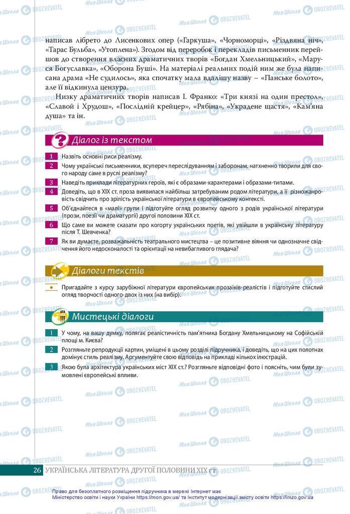 Підручники Українська література 10 клас сторінка 26