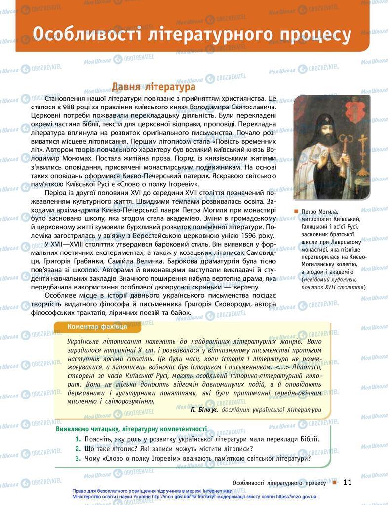 Підручники Українська література 10 клас сторінка  11
