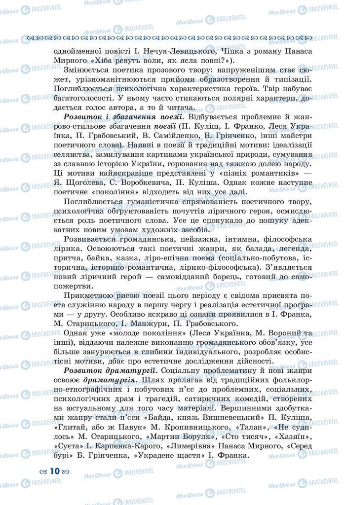 Підручники Українська література 10 клас сторінка 10