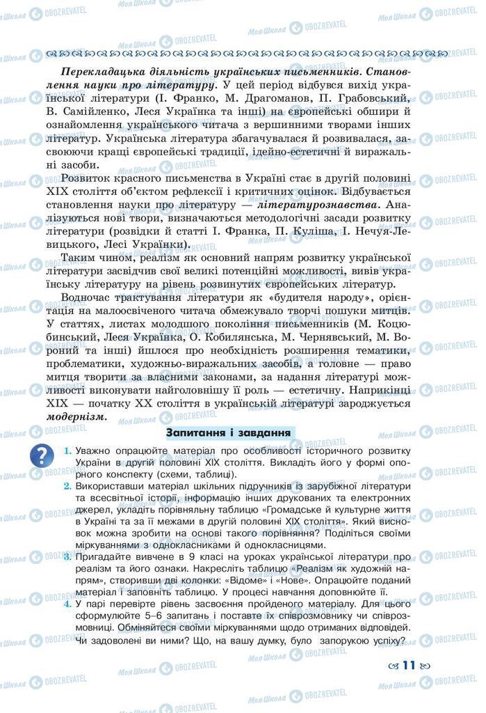 Учебники Укр лит 10 класс страница 11