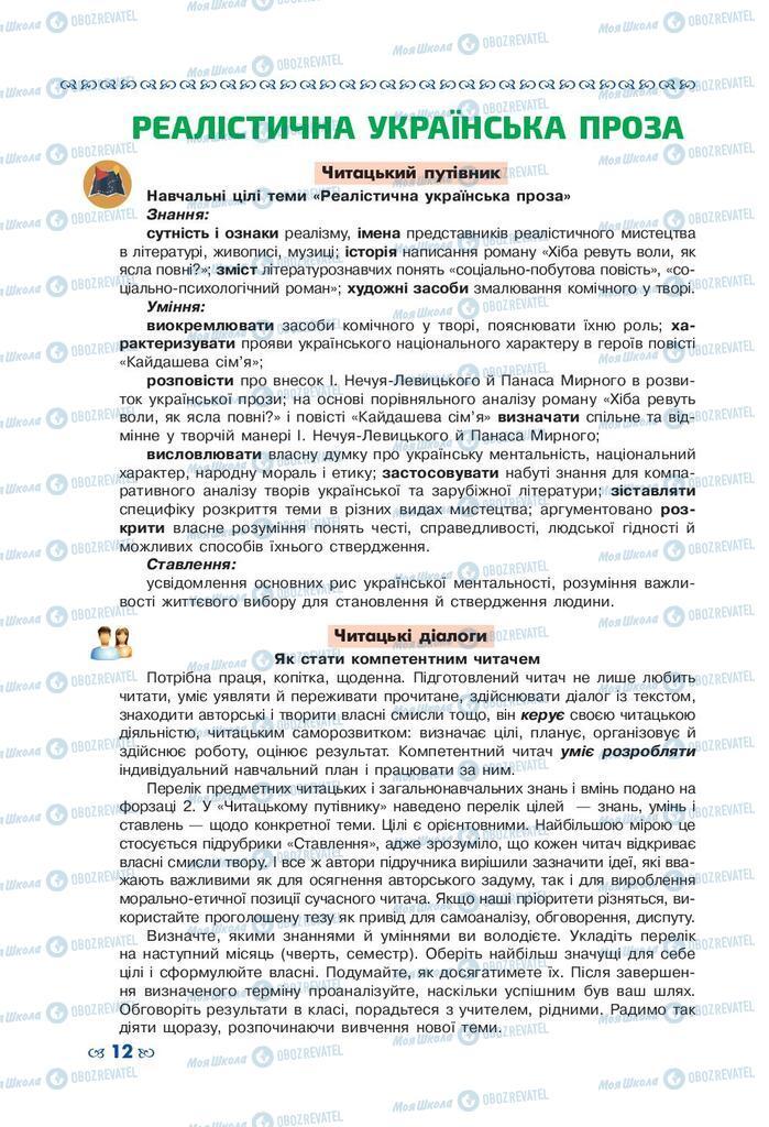 Підручники Українська література 10 клас сторінка  12