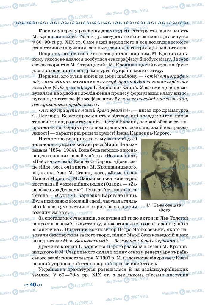 Підручники Українська література 10 клас сторінка 40