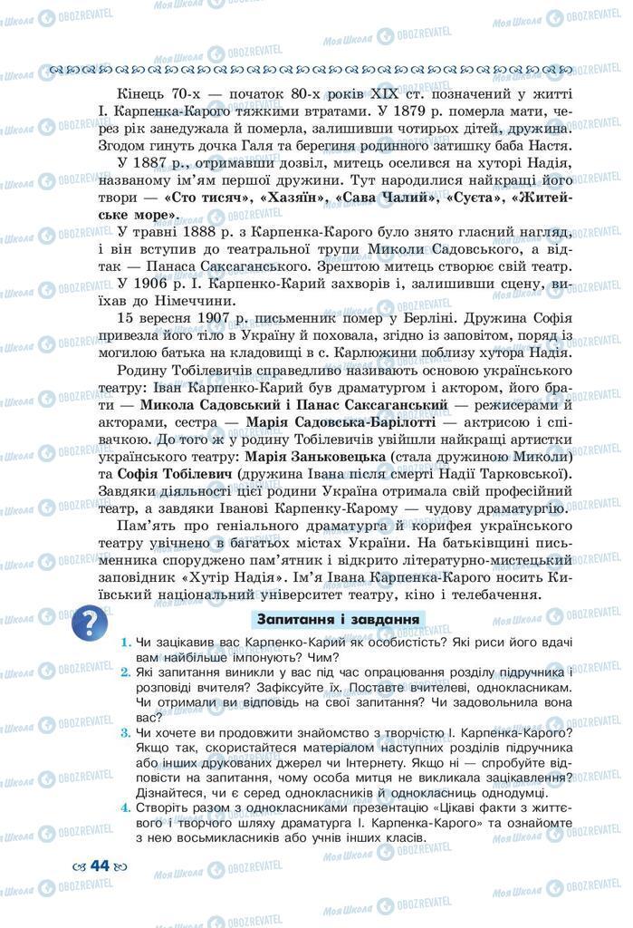 Підручники Українська література 10 клас сторінка 44