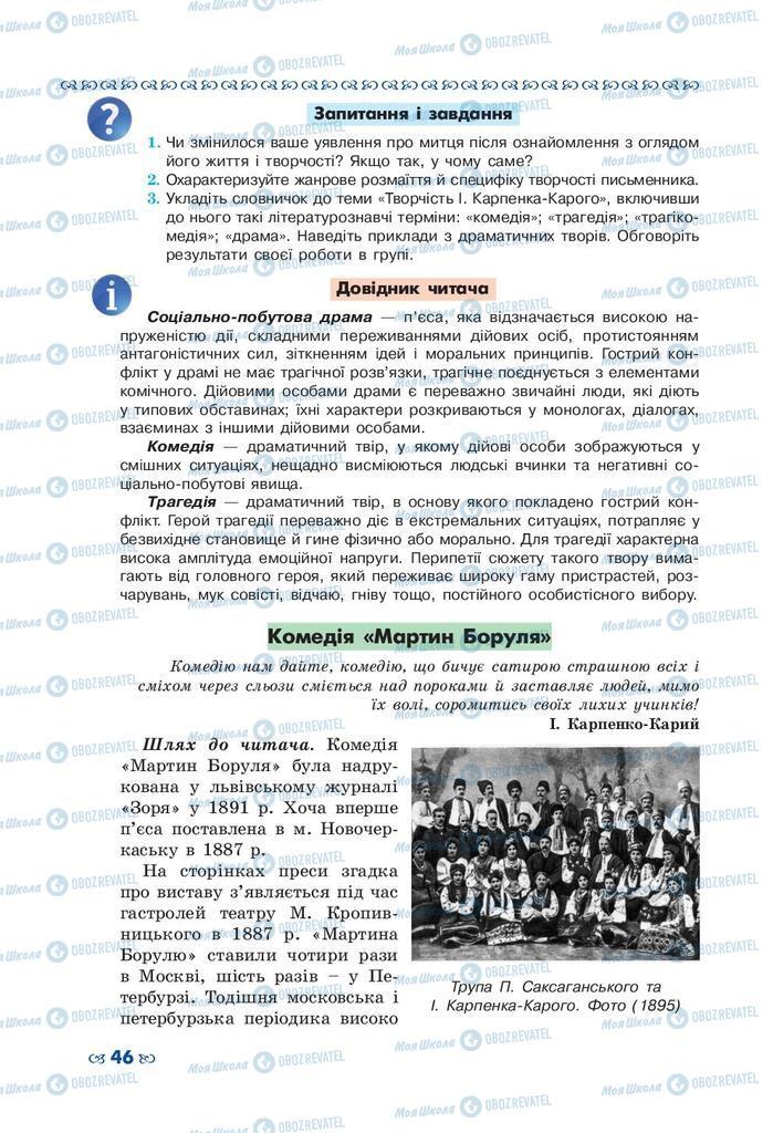 Підручники Українська література 10 клас сторінка 46