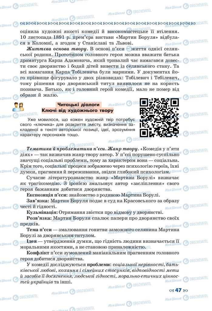 Учебники Укр лит 10 класс страница 47