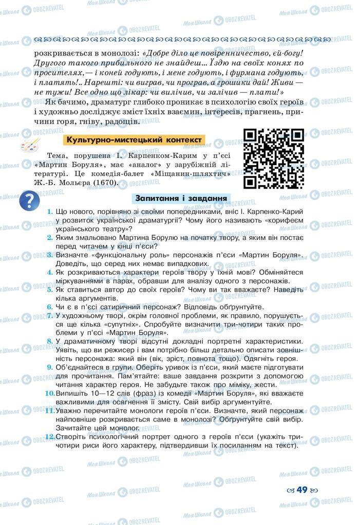 Підручники Українська література 10 клас сторінка 49