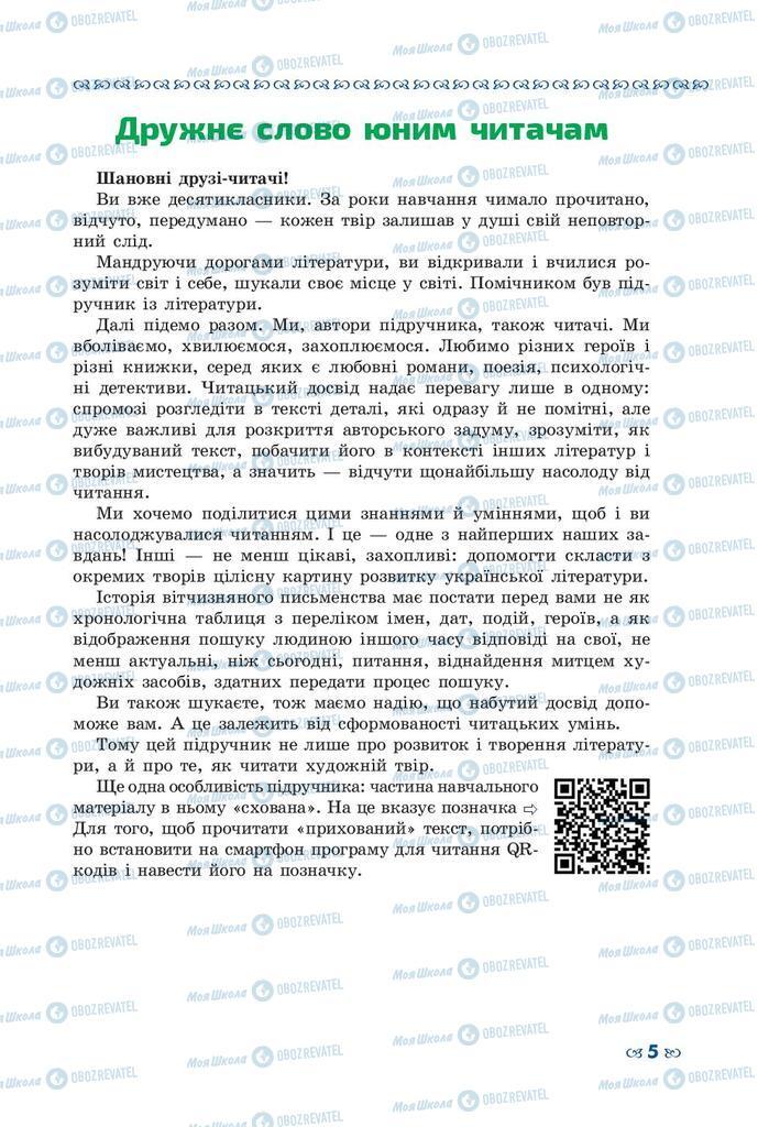 Підручники Українська література 10 клас сторінка  5