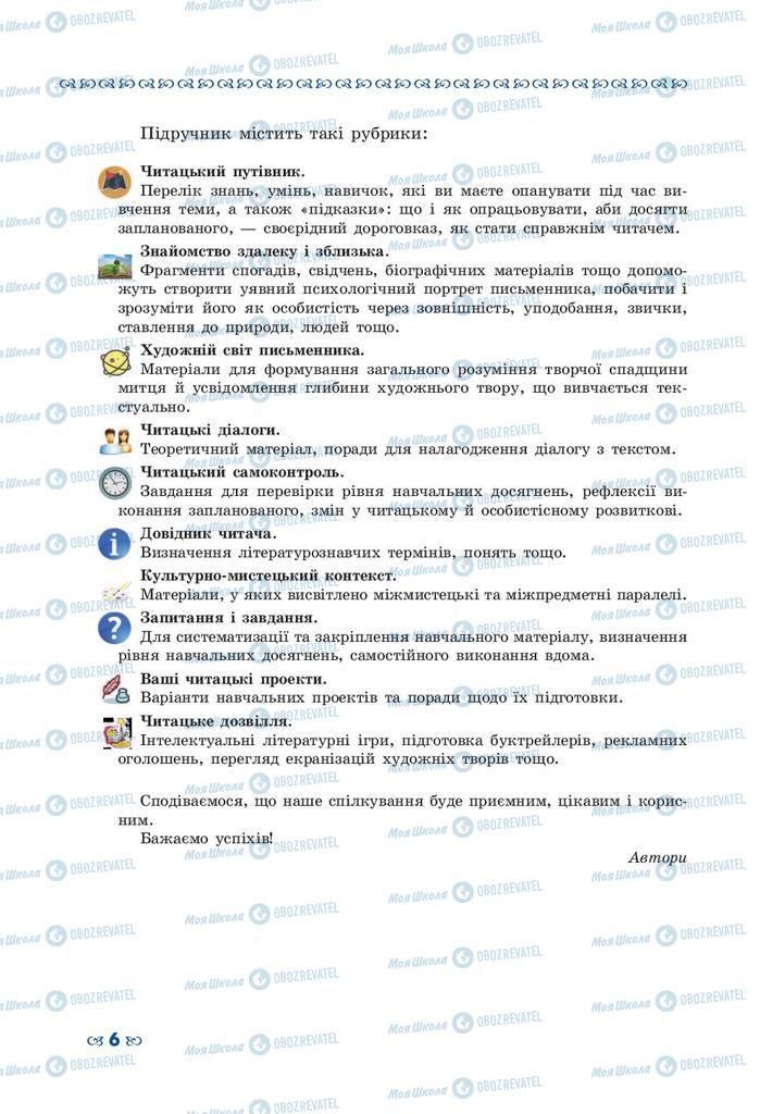Підручники Українська література 10 клас сторінка  6