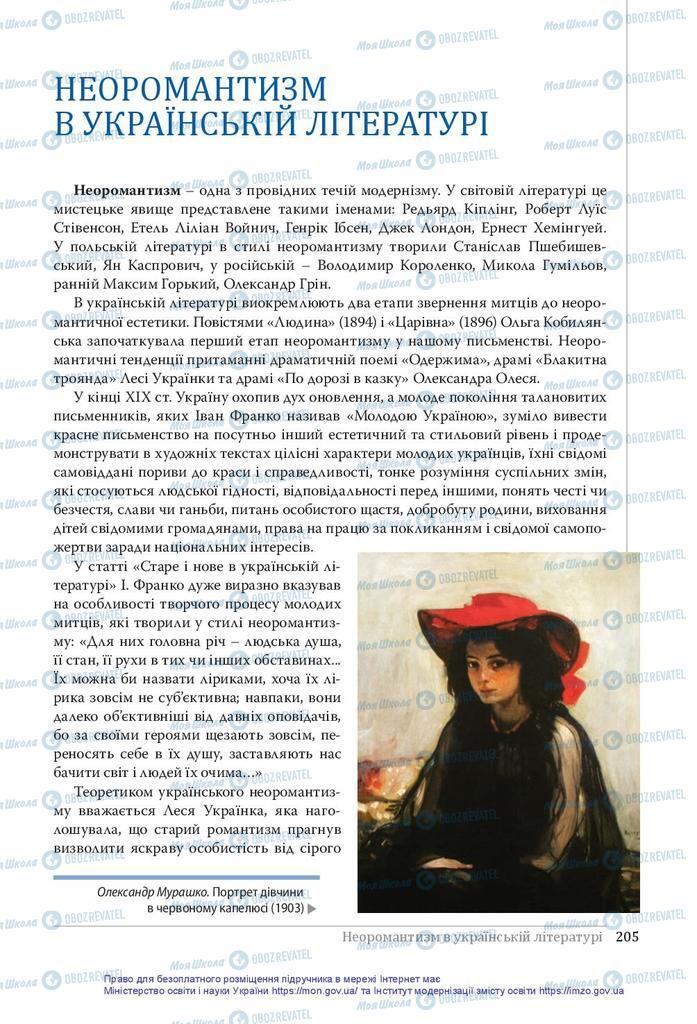 Учебники Укр лит 10 класс страница  205