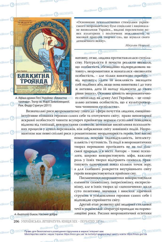 Підручники Українська література 10 клас сторінка  206