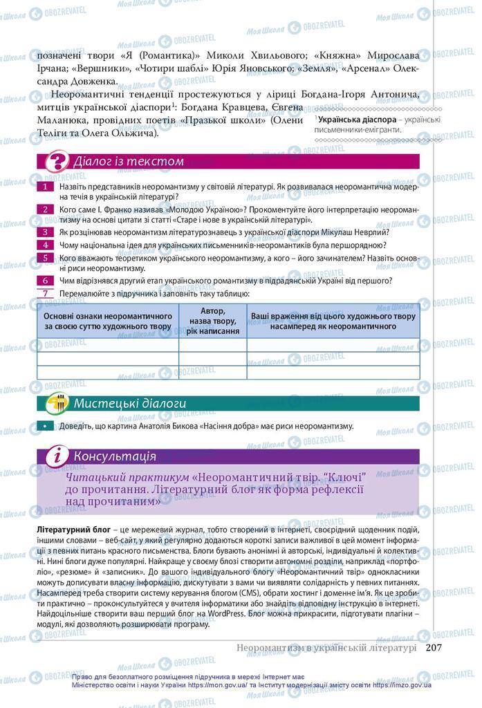 Учебники Укр лит 10 класс страница 207