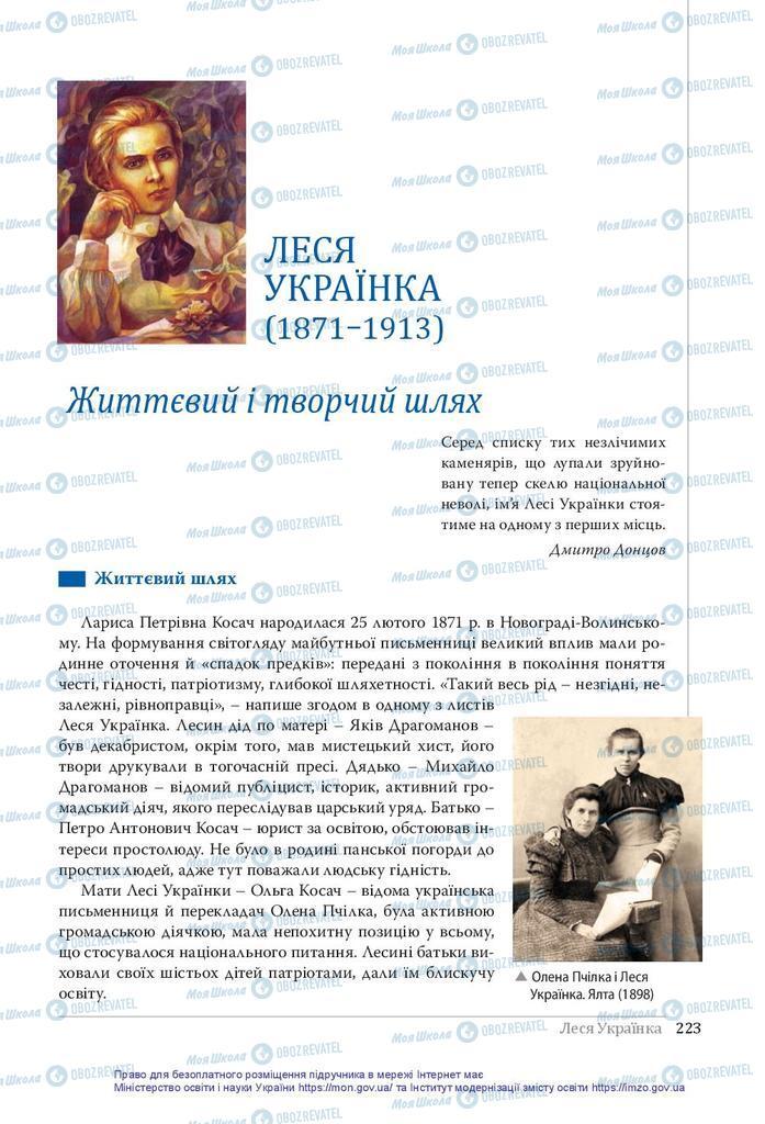 Підручники Українська література 10 клас сторінка  223