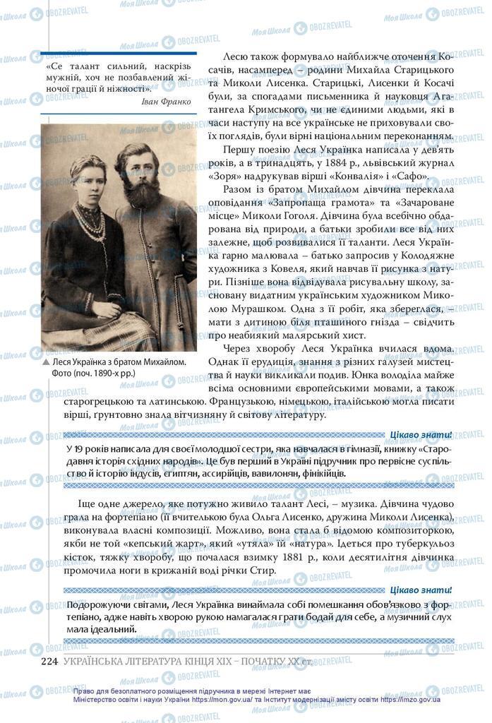 Підручники Українська література 10 клас сторінка  224