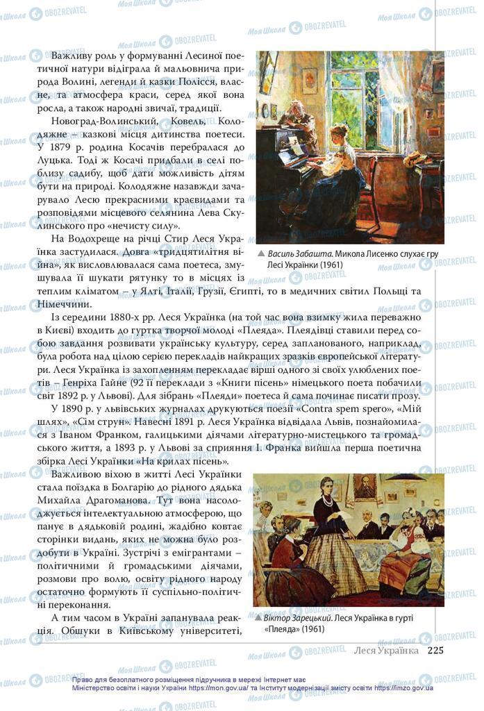 Підручники Українська література 10 клас сторінка 225