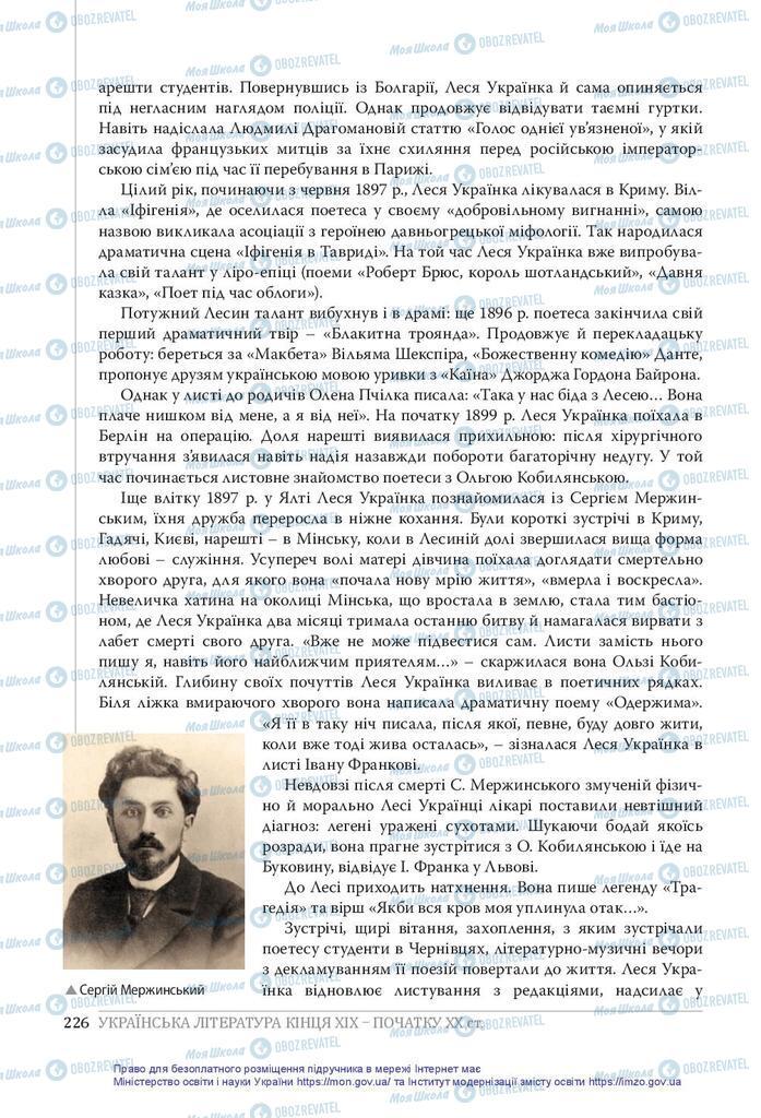 Підручники Українська література 10 клас сторінка 226