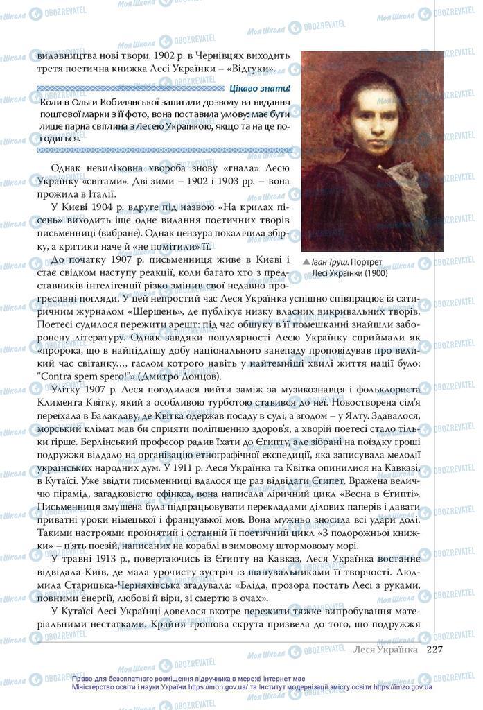 Підручники Українська література 10 клас сторінка 227
