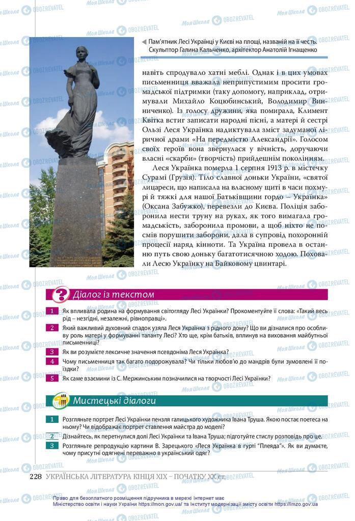 Підручники Українська література 10 клас сторінка 228