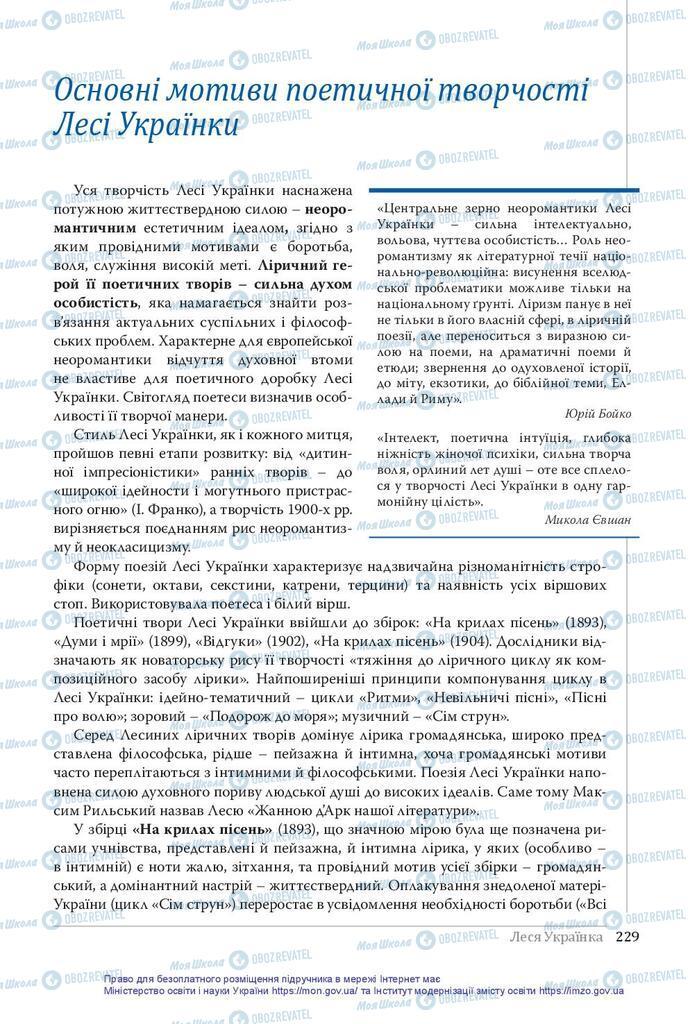 Учебники Укр лит 10 класс страница 229