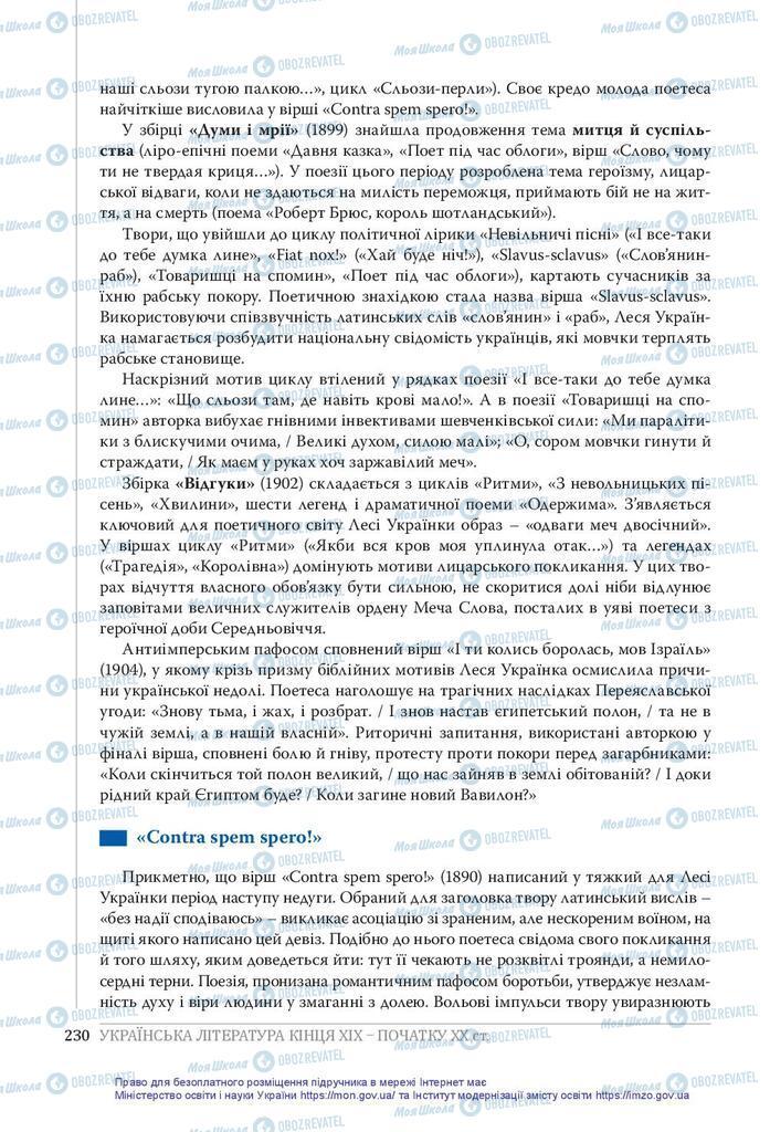 Підручники Українська література 10 клас сторінка 230