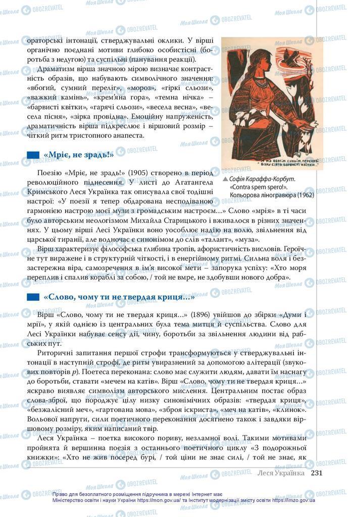 Підручники Українська література 10 клас сторінка 231