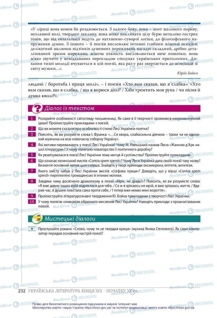 Підручники Українська література 10 клас сторінка 232