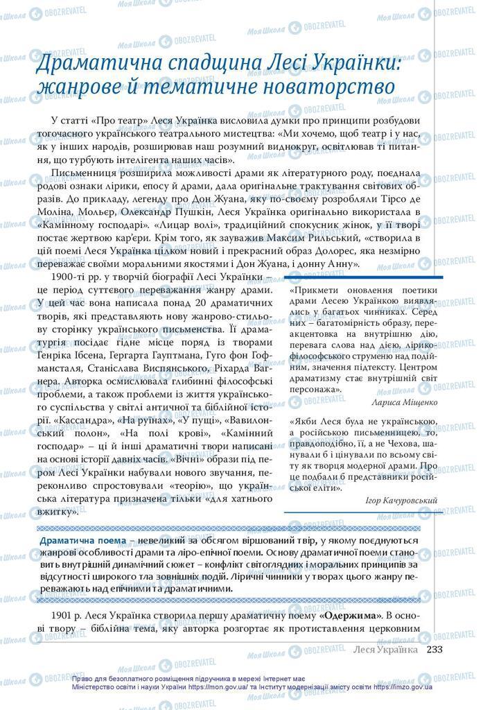 Учебники Укр лит 10 класс страница 233