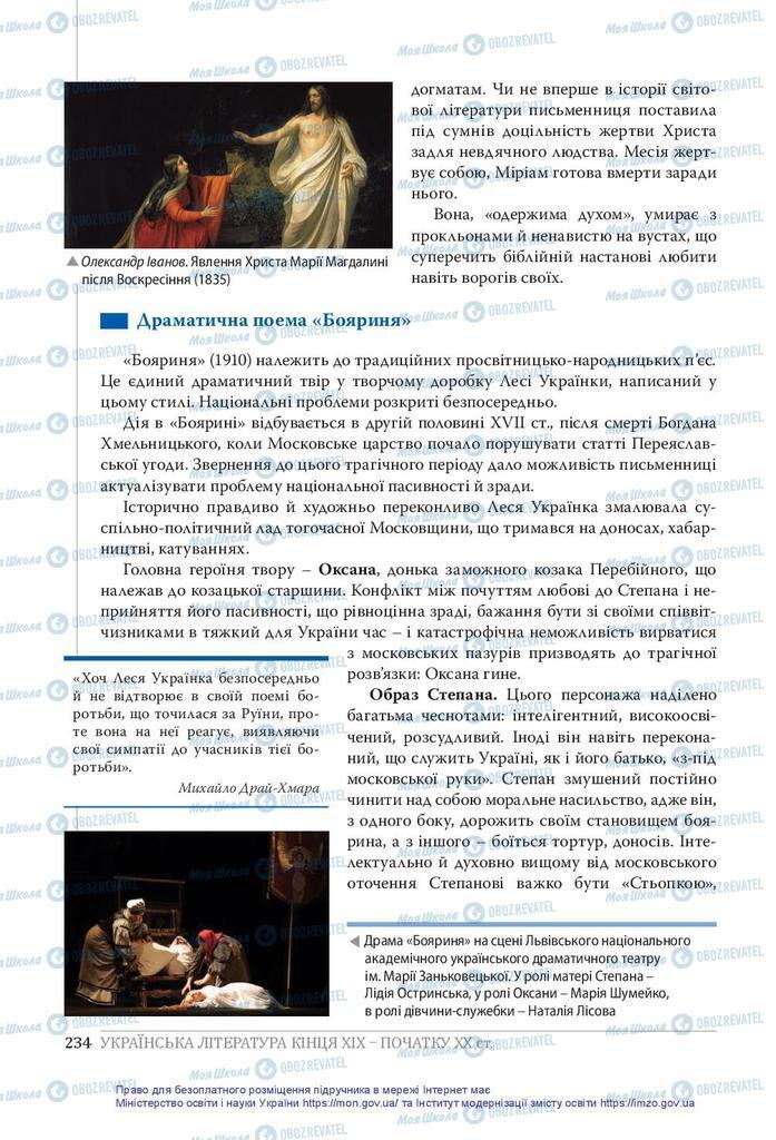 Підручники Українська література 10 клас сторінка 234