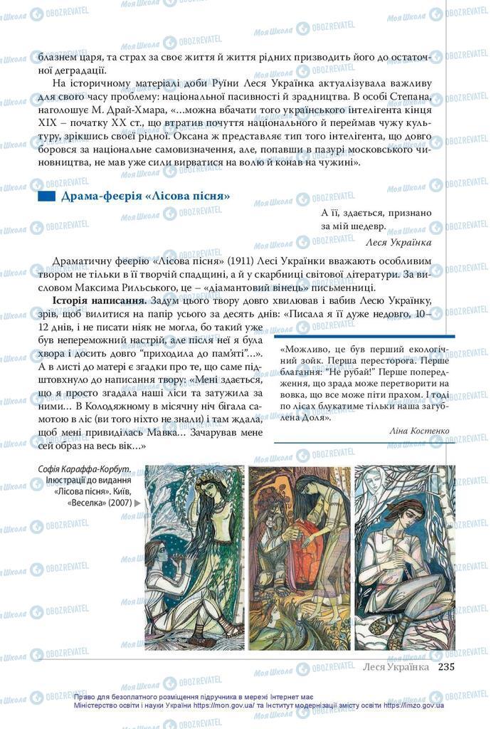 Підручники Українська література 10 клас сторінка 235